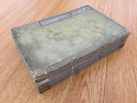 文政11年(1828)日本翻刻武英殿聚珍版《曾茶山集》八卷四册全