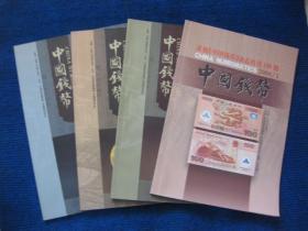 中国钱币  2008年第1—4期全年