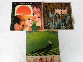 中国唱片 黑胶木唱片 (芦荡火种 理想之歌 太阳的姑娘们)