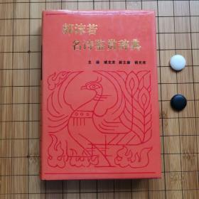郭沫若名涛鉴赏辞典一版一印