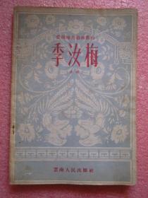 云南地方戏曲丛刊:季汝梅(滇剧)