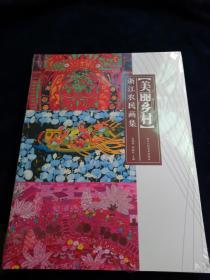 美丽乡村---浙江农民画集(全新未拆封)