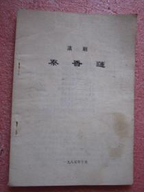 滇剧 秦香莲  1985