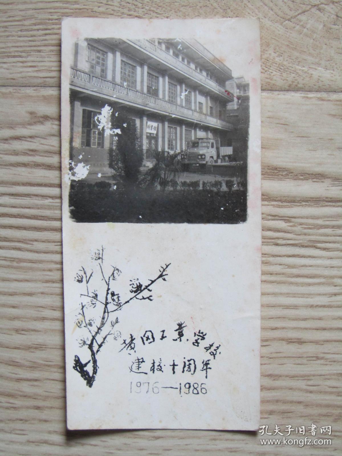 老照片:黄冈工业学校建校十周年】【1976-198