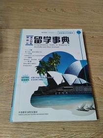 澳大利亚新西兰留学事典——留学事典系列丛书