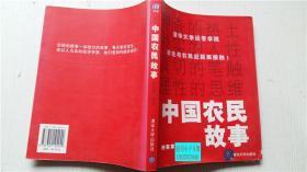 中国农民故事 钟笑寒 编著 清华大学出版社 9787302104049 开本16