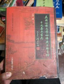 美国哈佛大学哈佛燕京图书馆中文善本书志(16开精装)