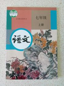 七年级 语文上册 人教版
