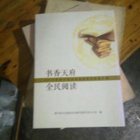 书香天府全民阅读