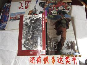 美术  2006年1   【随箱