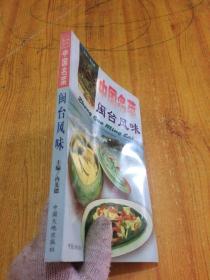 中国名菜.8.闽台风味