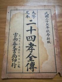 民国云南鑫文书局唱本【二十四孝全传】一册全
