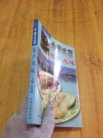 中国名菜.10.淞沪风味
