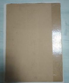 齐白石作品集 第二集 印谱 书法【带函盒】8开布面精装