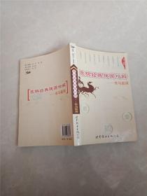 象棋经典残局精解-车马联用