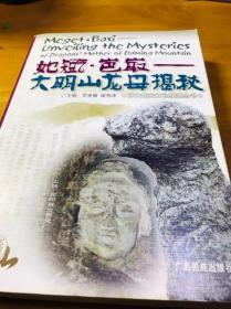 〓〓·岜〓:大明山龙母揭秘:unveiling the mysteries of Dragonsmother of Daming mountain