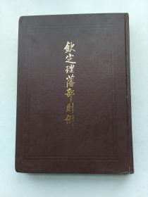 钦定理藩部则例(西藏学汉文文献汇刻第三辑)