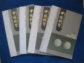 中国钱币  2012年第1—4期全年