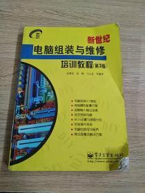新世纪电脑组装与维修培训教程 第三版