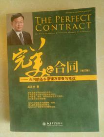 完美的合同:合同的基本原理及审查与修改(增订版)