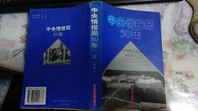 中央情报局50年(上)
