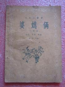 婆媳俩--小歌剧(58年1版1印)