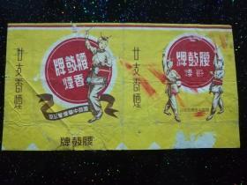 解放初 国营中华烟草公司【腰鼓牌】 烟标(横式拆包,背为爱国生产社劳动返还金10美元收条)