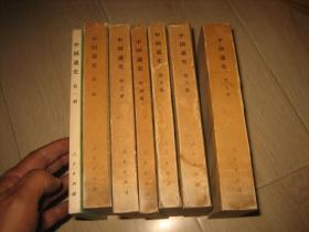 中国通史 (第1-7册)7本合售