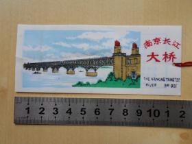 【南京长江大桥,塑料书签】