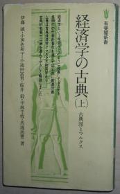 日文原版书 経済学の古典〈上〉古典派とマルクス 马克思 (有斐阁新书)