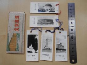 1962年【北京建筑,照片书签5张】