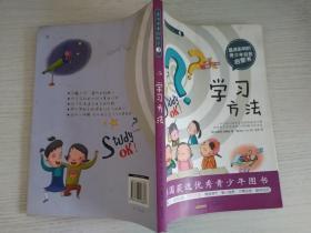 面向未来的孩子3:学习方法【实物拍图.有水渍】
