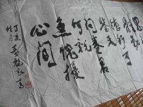杭州寿魁良书法精品一张:思维四体勤 五言诗一首(69X137)CM【永久包真】