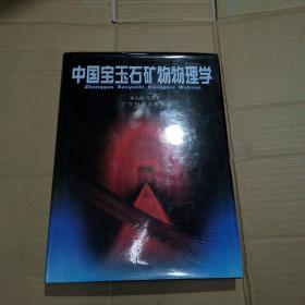 中国宝玉石矿物物理学 谢先德院士编著 精装