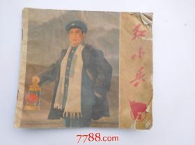 红小兵3(1970年12月印刷)24开平装封面 红灯记,详见书影