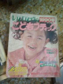 日文原版服装杂志   1990年春
