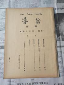 向导周报第一百五十期,共产党资料,民国资料,民国旧刊,红军博物馆资料,红色收藏资料 ,历史资料
