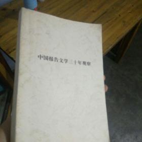 中国报告文学三十年观察