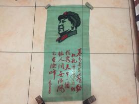 保真!文革主席诗词 纱窗绣(尺寸:98厘米X45厘米)