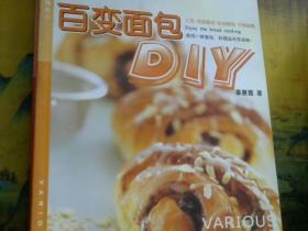 百变面包DIY