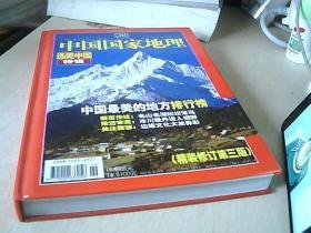 中国国家地理·选美中国特辑(精装修订第三版)   2005增刊