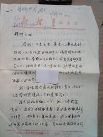 作家肖复兴信札3页 附南云瑞信札