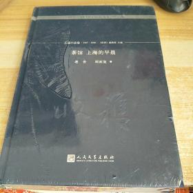 茶馆 上海的早晨(《收获》60周年纪念文存:珍藏版.长篇小说卷.1957·1958)
