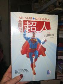 全明星超人 正版图书【全新未开封】