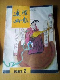 连环画报 1987  2