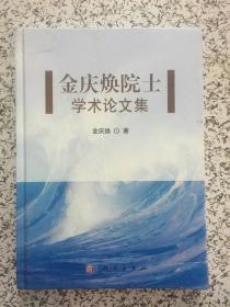 金庆焕院士学术论文集
