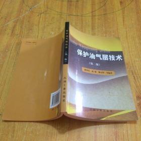 保护油气层技术(第2版)