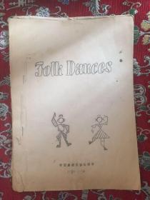 Folk Dances  【油印本  16开37页】中国舞蹈家协会翻印
