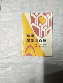 新编醋蛋治百病