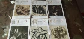 随笔2011年第1期 总第192期、193、194、195、196、197期、1-6册 共6本